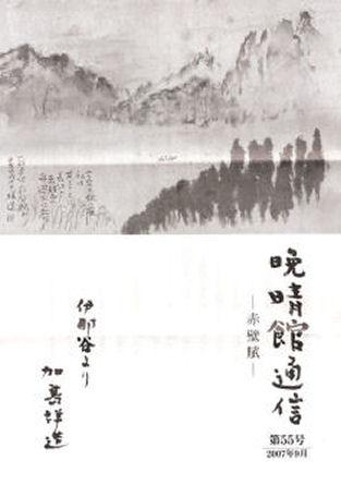 Banseikan_2
